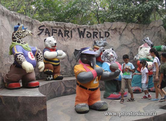 Наша поездка в Мир Сафари (Safari World) в Бангкоке. Февраль 2013 год